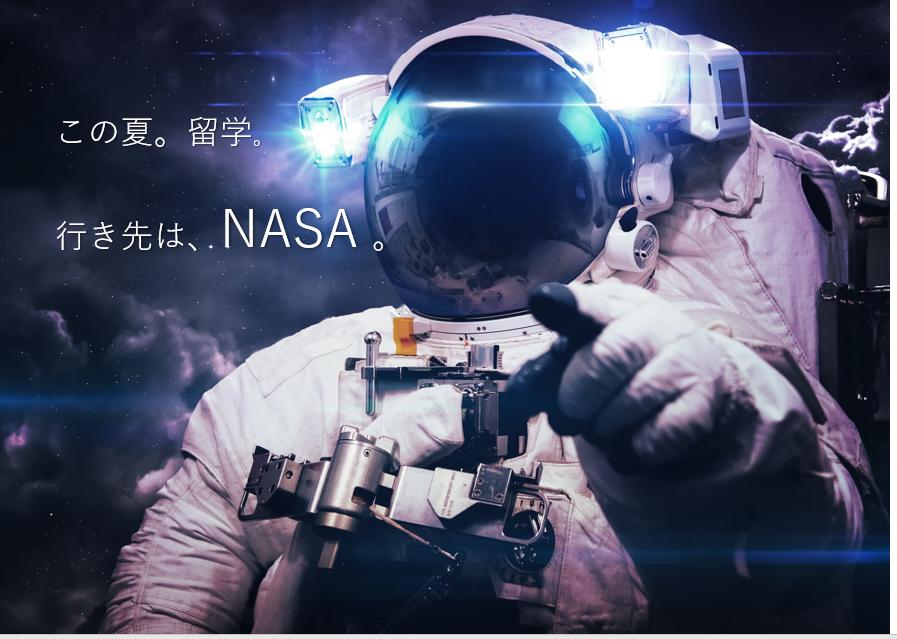 NASA留学2018開催2~3月募集開始!