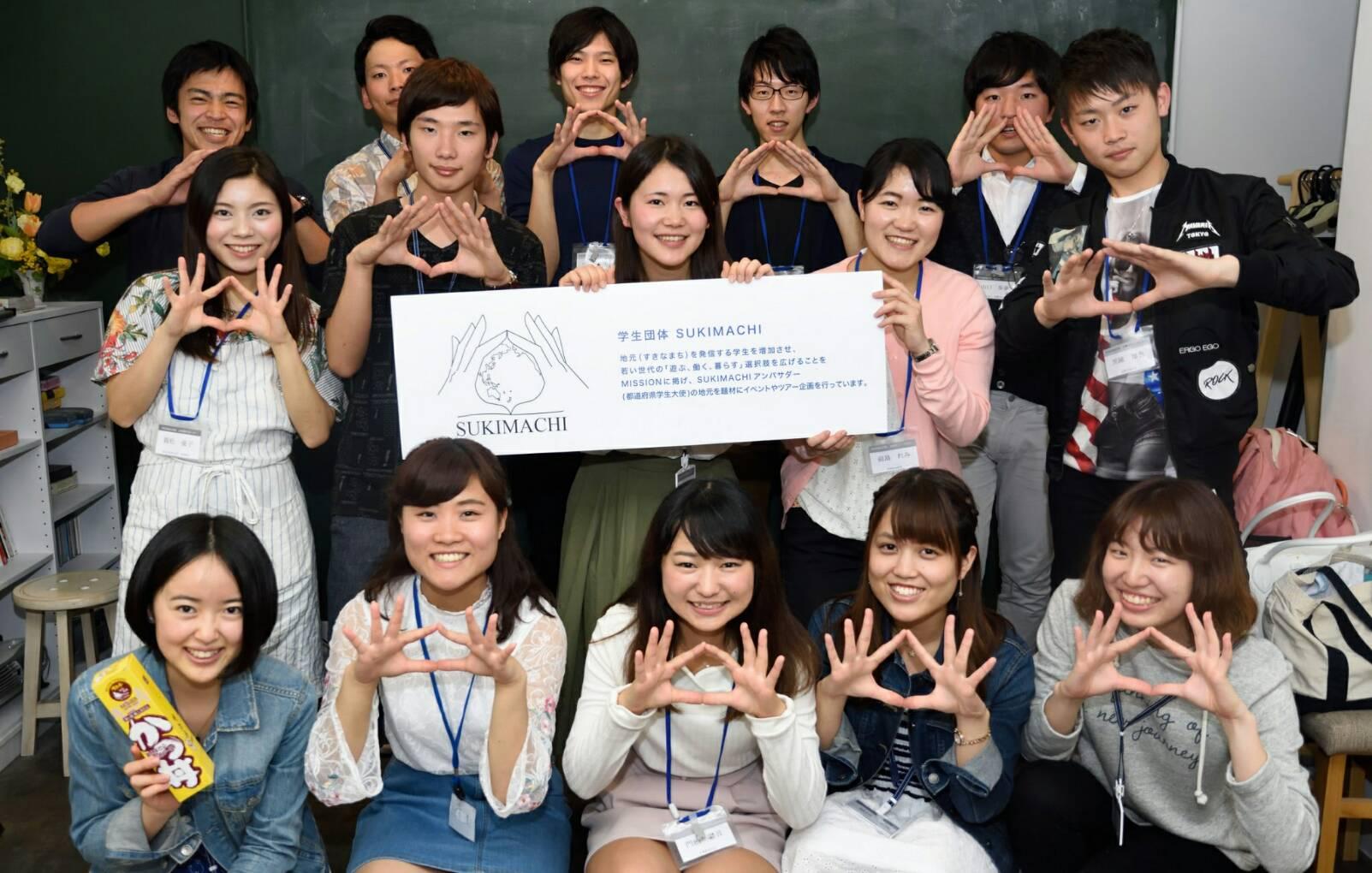 地元の魅力を発信・共有・体験!学生団体SUKIMACHI!